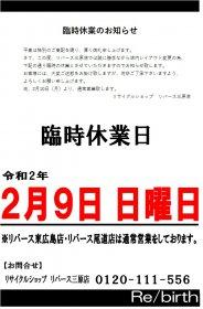 【リバース三原店】2月9日臨時休業のお知らせ