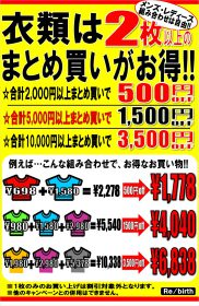 リバース東広島店限定企画!! メンズ・レディースまとめ買いがお買い得★ 2017年12月7日から開始します。