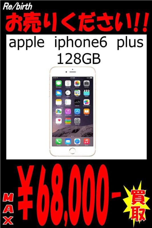 iphone6plusメルマガ用