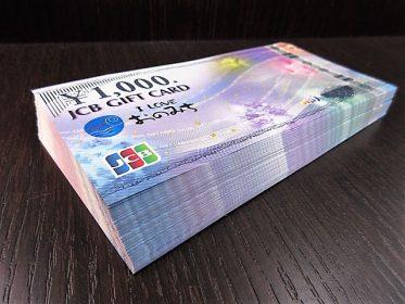 リバース尾道店  JCBギフトカード 大量入荷のお知らせ