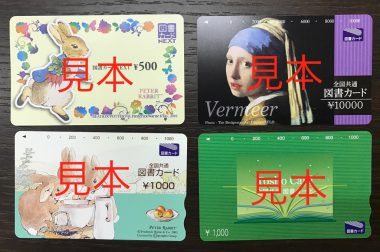全国共通図書カード・図書カードNEXT 買取・販売しております