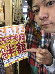 GW企画!!レディース衣類半額残り1日となっております。リサイクルショップ リバース東広島店 限定企画!!