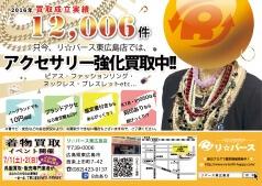 【終了しました】プレスネット6月29日号を折込チラシをチェック!!  イベント開催☆