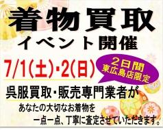 2017年7月1日、2日 着物の買取 プロによる買取査定実施致します! リバース東広島店 限定企画