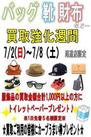 尾道店限定 服飾 バッグ 靴 財布 サングラス 腕時計 帽子 ストール アクセサリー ベルト 買取強化週間