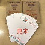 2017年夏のおたより便葉書入荷しました~♪52円、82円記念切手も入荷☆リサイクルショップ リバース東広島店