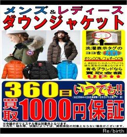 メンズ・レディース 360日ダウン1,000円買取保証!! リサイクルショップ リバース東広島店限定企画!