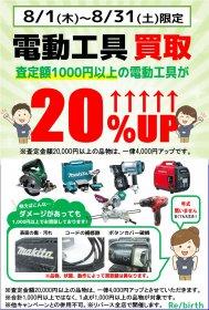 【全店企画】電動工具買取20%UP!8月1日~31日