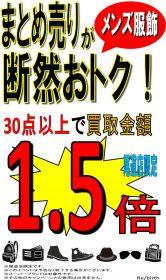 【終了いたしました】尾道店 限定企画 まだまだ進行中!! メンズ服飾 まとめ売り 30点以上 買取金額1.5倍 !