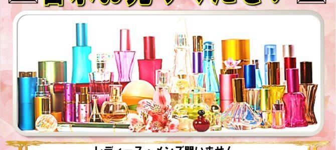 使っていない香水、残量が半分以上残っている香水買取しております。リサイクルショップ リバース 東広島 三原 尾道