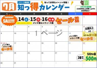 リサイクルショップ リバース尾道店 2018年7月イベントカレンダーのお知らせ☆