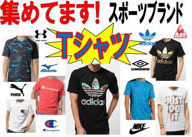 スポーツブランド メンズ アディダス ナイキ チャンピオン プーマ アンダーアーマー Tシャツ 買取ります!