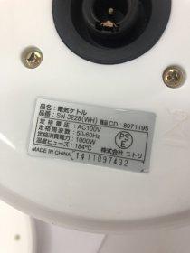 ニトリの湯沸かしポット(ケトル)