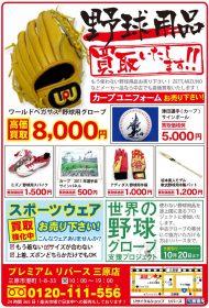 グローブ、バット、スポーツウェア買取ります!! 三原市・尾道市・東広島市