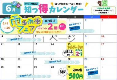 リサイクルショップ リバース尾道店 2018年6月イベントカレンダーお知らせ☆