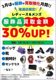 尾道店限定企画 3月 服飾品 買取強化 30%UP!