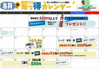 尾道店限定 バッグ カバン 財布 靴 まとめ売り チャンス メンズ レディース 期間限定 !