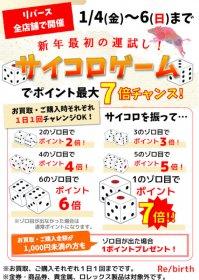 新年最初の運試し!サイコロゲーム開催中!1/4〜1/6まで