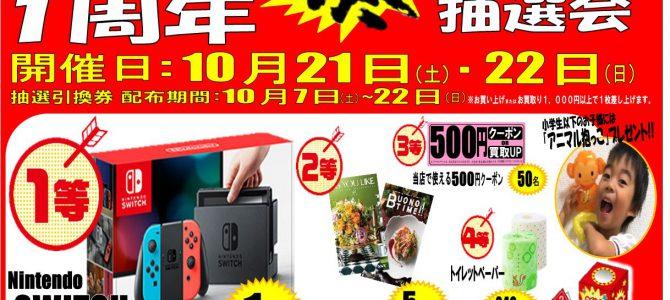 リサイクルショップ リバース東広島店限定☆1周年感謝祭  ニンテンドースイッチが当たる!!
