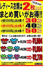 レディース衣類 まとめ買いがお得☆ リサイクルショップ リバース東広島店 限定企画!! 2017年11月30日まで。