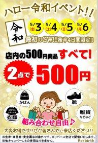 5月3日(金) 4(土) 5(日) 6(月)「令和」最初のGW!!店内の500円商品すべて2点で500円!!