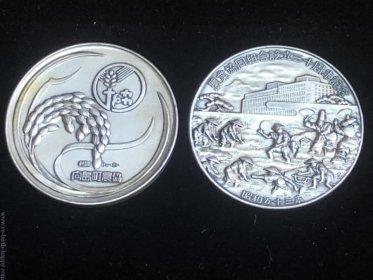 農協の記念の純銀コイン買取りました