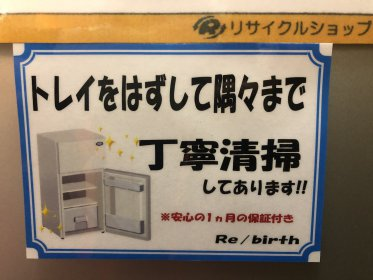 リサイクルショップリバース三原店・尾道店・東広島店の冷蔵庫や洗濯機は全て手作業で清掃しています。