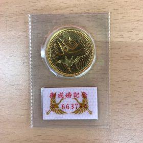 平成5年 皇太子殿下御成婚記念 5万円金貨 買取いたします!1万円金貨 10万円金貨も大歓迎♪