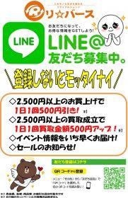 リバース LINE会員大募集中!! リサイクルショップ リバース 東広島 三原 尾道 毎日1回2,500円以上買取も販売もお得です。