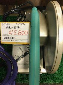電動工具の買取・販売はリサイクルショップ リバースにお任せ下さい!