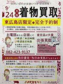 【終了しました】リサイクルショップ リバース東広島店限定企画!! 着物買取 2018年9月24日(月) 完全予約制で出張買取もお伺い致します。