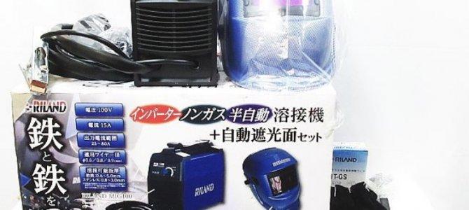 電動工具の買取致します☆リランド インバーター ノンガス 半自動溶接機 MIG100買取ました。リサイクルショップ リバース 三原店 尾道店 東広島店