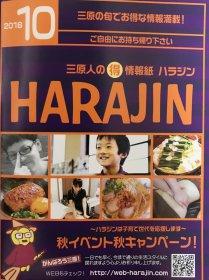 三原人の情報誌ハラジン10月号 出張買取にギフトタオル1箱から買取致します☆
