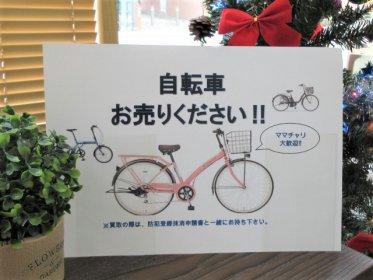 不要になった自転車はありませんか?自転車お売り下さい‼リサイクルショップ リバース 東広島 三原 尾道 上市町 ママチャリ 自転車