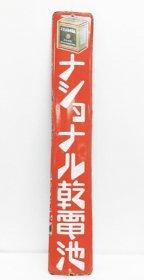 昭和レトロ アンティーク ホーロー看板 買取ました☆  ナショナル乾電池 オロナミンC 塩 たばこ 色々看板買取ます。