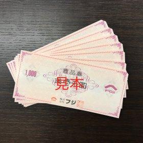 フジ商品券 買取・販売 行っております。 リサイクルショップ リバース 東広島店 三原店 尾道店 金券・商品券