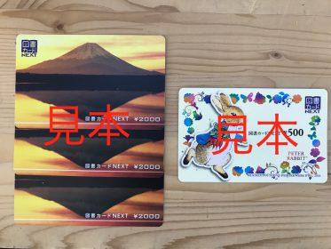 図書カードNEXT 買取・販売致します。リサイクルショップ リバース 東広島 三原 尾道 金券 商品券 図書券
