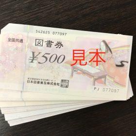 図書券 図書カード 買取り 販売 しております。 リサイクルショップ リバース 東広島 三原 尾道 金券 商品券 換金