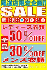 尾道店 セール!! SALE!! お得にお買い物できます!! リサイクルショップ リバース 尾道 三原 東広島 買取 換金