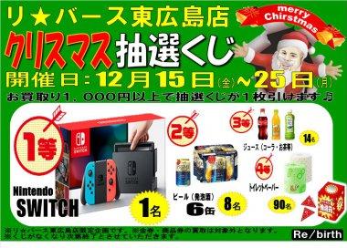 クリスマス企画 1等ニンテンドースイッチ まだ当ってません。リサイクルショップ リバース東広島店 買取り1,000円以の成立で1回くじが引けます。