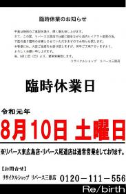 【リバース三原店】 臨時休業日のお知らせ