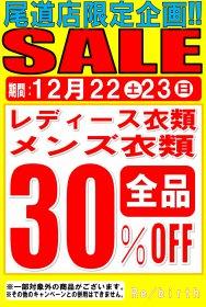 尾道店限定 セール SALE 告知 リサイクルショップ リバース 尾道 三原 東広島 買取 換金