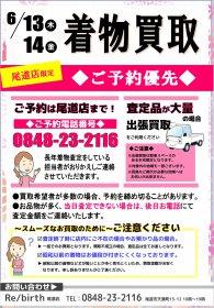 【尾道店限定】  着物買取イベント開催いたします!