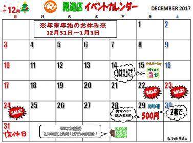 尾道店限定 イベントカレンダー 年末年始のお知らせ リサイクルショップ リバース 尾道 三原 東広島 買取 換金