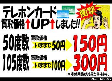 テレホンカード の買取り価格が上がりました~☆ リサイクルショップ リバース 東広島 三原 尾道