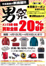 終了しました【4/1(月)~4/30(火)】メンズ衣類・服飾買取金額 20%UP!
