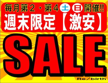 リバース三原店限定 ワゴンセールを開催!!