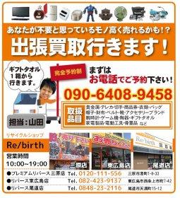 転勤などで、冷蔵庫や洗濯機などご不用になった家電製品買取致します★三原市・東広島市・尾道市・竹原市 無料査定 出張買取致します。リサイクルショップ リバース