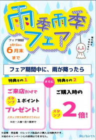6/1(土)~6/30(日)限定 雨季雨季フェア 開催!! 3店舗同時開催