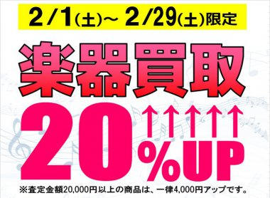 2月買取イベント開催!楽器買取20%UP!2月1日(土)~29日(土)